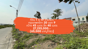 For SaleLandPattanakan, Srinakarin : [19 February 2021] 419 square wah land, Krungthep Kreetha 20 intersection 9, 65,000.- per square wah.